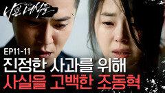 """""""제가 당신 남편을 죽였습니다.."""" 결국 아내를 찾아가 진실을 밝히는 살인 용의자   나쁜녀석들   CJ ENM 141213 방송"""