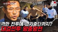 치열해진 대검 전투 파이널! 빈틈을 허락하지 않는 참가자들의 대결에 경기 중단까지?!   #국가가부른다   CJ ENM 140102 방송