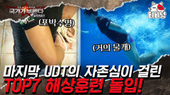 UDT는 해상에서 절대 질 수 없다! 해상 침투 미션을 대비해 포박 수영 훈련에 들어간 생존자!   #국가가부른다   CJ ENM 140102 방송