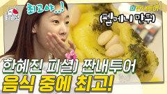한혜진이 극찬한 러시아식 만두의 정체?! 아침부터 모두의 입맛을 사로잡은 펠메니 만두! | 더짠내투어 | CJ ENM 190902 방송