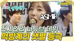 먹는 것도 이쁘세연♡ 진세연의 유튜브 진출을 디글이 진심으로 응원합니다..! | 더짠내투어 | CJ ENM 190902 방송