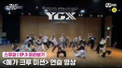 [5회 미리보기] '메가 크루 미션' 연습 영상   YGX