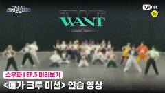 [5회 미리보기] '메가 크루 미션' 연습 영상 | 원트(WANT)