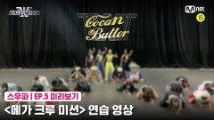 [5회 미리보기] '메가 크루 미션' 연습 영상 | 코카N버터(CocaNButter)