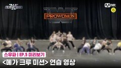 [5회 미리보기] '메가 크루 미션' 연습 영상 | 프라우드먼(PROWDMON)