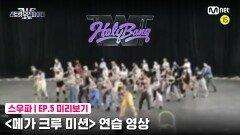 [5회 미리보기] '메가 크루 미션' 연습 영상 | 홀리뱅(HolyBang)