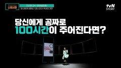 공짜로 100시간이 주어진다면? 약점 보완 VS 강점 강화   tvN STORY 210914 방송