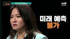 """우리가 일상에서 """"계획 오류"""" 현상을 줄일 수 있는 방법   tvN STORY 210914 방송"""