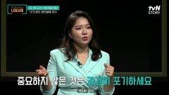 수면만큼 중요한 노는 것!! 가볍고 하찮은 행동들의 긍정적인 효과는?   tvN STORY 210914 방송