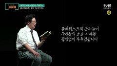 [책 한 장 읽어드립니다] 곽재식 공학 박사의 <걸리버 여행기> #걸리버여행기