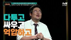 """계란 깨는 법 하나로 전쟁에 휩싸인 소인국 """"릴리펏""""?!   tvN STORY 210921 방송"""
