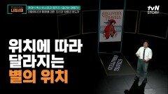 14세기 대항해 시대!! 항해에 대한 인식이 달랐던 조선과 유럽   tvN STORY 210921 방송