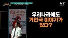 """우리나라에도 거인국 이야기가 있다? 신라판 거인국 이야기 """"장인국 전설""""   tvN STORY 210921 방송"""