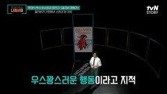 걸리버가 거인에서 소인이 된 이유 = 인간의 자만심을 풍자?!   tvN STORY 210921 방송