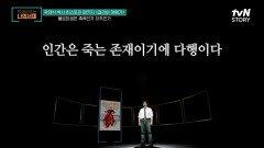 """""""걸리버 여행기""""에서 표현된 불로장생은 축복인가? 저주인가?   tvN STORY 210921 방송"""