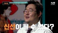 """인간의 영혼을 다르게 표현한 서양의 """"잭오랜턴"""" VS 동양의 """"벽곡""""   tvN STORY 210921 방송"""