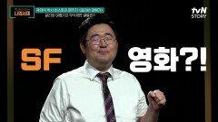 """""""걸리버 여행기""""의 무삭제판 결말 = 18세기 SF 영화?!   tvN STORY 210921 방송"""