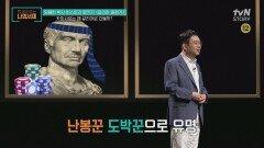 [19화 선공개] 카이사르는 왜 갈리아로 갔을까? #군대vs돈 #삼두정치