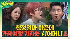 (full사연) 아픈 친엄마 두고 여행 가자는 시어머니& 공감 능력 제로 남(의)편 환장의 콜라보   tvN STORY 210609 방송