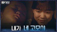 ※응답하라 1987※ 사주시 테러사건 이전, 돌연 갓난아기와 집에 돌아온 엄태구! | tvN 210923 방송