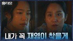(눈물) 실종사건으로 어수선한 사주시, 김지안에 이어 이레까지 실종! | tvN 210923 방송