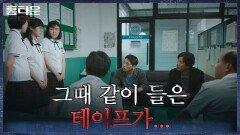사라진 이레를 찾아라! 수사에 도움을 주는 경천여중 방송반 친구들의 증언 | tvN 210923 방송
