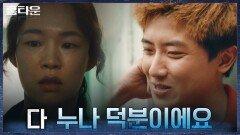이레의 실종과 함께 사라진 김신비! 그의 순수한 미소와는 상반되는 자취집? | tvN 210923 방송
