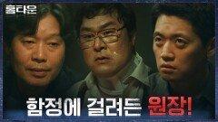 자살을 했다고? 유재명X조복래에게 걸린 학원장의 결정적 한마디! | tvN 210923 방송