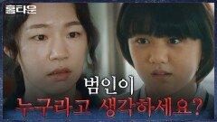 (충격) 이레가 절친 허정은에게만 털어놓은 비밀의 정체, 범인과의 연관성?! | tvN 210923 방송
