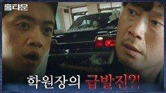 //와장창// 이영덕 지니어스 아카데미 원장, 형사들 피하기 위해 도주 시도 | tvN 210923 방송