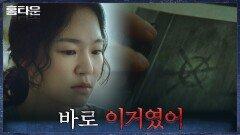 김지안 시체로 발견 X 한예리가 드디어 기억해낸 과거의 퍼즐! | tvN 210923 방송