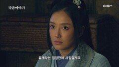 [3화 예고] 초한전기 6월 15일 (화) 오후 3시 본방송!