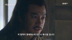 [6화 예고] 초한전기 6월 16일 (수) 오후 4시 본방송!