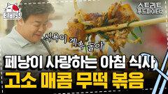 길거리에 서서 먹어야 더 맛있는 페낭 국민 조식 팟타이 | 스트리트푸드파이터2 | CJ ENM 191117 방송