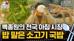 백종원이 새벽부터 시장을 찾은 이유, 가마솥에 푸욱 끓인 연변식 국밥   스트리트푸드파이터2   CJ ENM 191124 방송