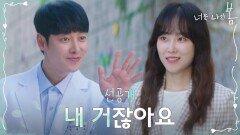 """[선공개] """"내 거잖아요"""" 서현진 마중 나가는 김동욱! (feat.댕댕미)"""