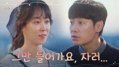 키스 후 찾아온 어색함 속 박력 시동 거는 서현진?!   tvN 210803 방송