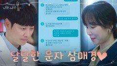 꽁냥꽁냥 문자 데이트 코 박고 핸드폰만 보는 서현진X김동욱   tvN 210803 방송