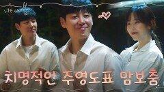 김동욱, 서현진을 위한 달밤의 댄스타임?!   tvN 210803 방송