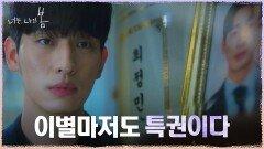 아름다운 이별이란 없을지도 모르지만, 그마저도 가질 수 없는 사람이 있다 | tvN 210824 방송