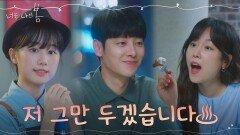 NEW 닭살커플 서현진X김동욱에 퇴사 결심한 카페알바생?! | tvN 210824 방송