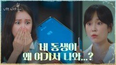 ㄴ상상도 못한 정체ㄱ 밤새..? 집으로..? 서현진에게 비밀연애 들켜버린 김예원! | tvN 210824 방송