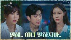 혈육과 찐친의 연애 사실에 멘붕 제대로 온 서현진ㅋㅋㅋ | tvN 210824 방송