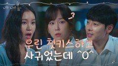 (tmi) 김동욱, 눈치 없는 첫키스 고백으로 급 종료된 서현진의 취조(?) 현장 | tvN 210824 방송