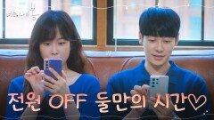 단둘이 여행 떠난 서현진X김동욱, 오늘 하루 핸드폰 전원 OFF~ | tvN 210824 방송