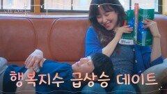 (웃음꽃) 서현진X김동욱, 여유롭고 소박한 농촌 마실 데이트 | tvN 210824 방송