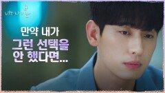 지나간 선택의 순간들에 후회 남은 윤박의 슬픈 상상 | tvN 210824 방송