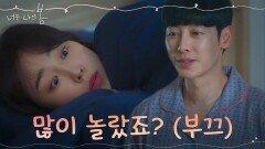*아찔* 불청객(?)에 데이트 위협 받는 서현진X김동욱 | tvN 210824 방송