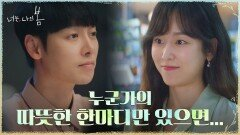 마음이 힘든 이들에게... 서현진X김동욱이 세상에 전하는 따뜻함 | tvN 210824 방송