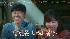 *해피엔딩* 서현진X김동욱, '나' 자체로 충분함을 당신을 만나고 알게 되었다 | tvN 210824 방송